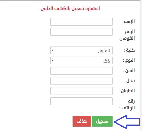Steps For The Students To Electronic Registration To Get An